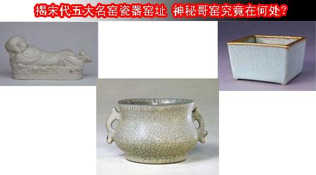 揭宋代五大名窑瓷器窑址 神秘哥窑究竟在何处?
